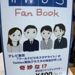 WBS薄い本