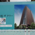 パークシティ大崎ザ・タワー
