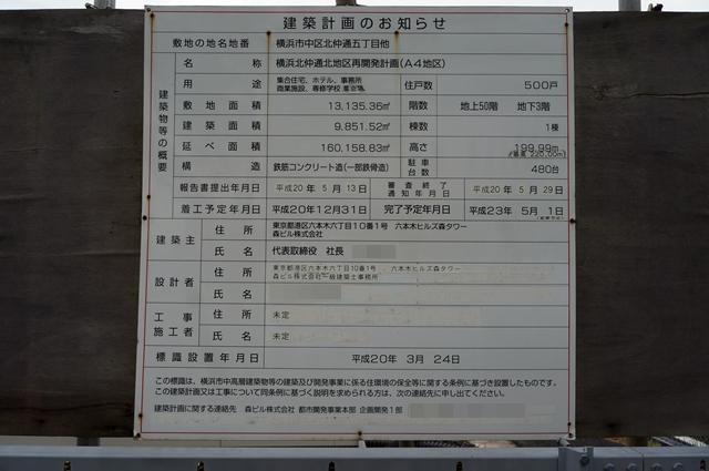 北仲通北地区  建築計画のお知らせ 2014.6.22