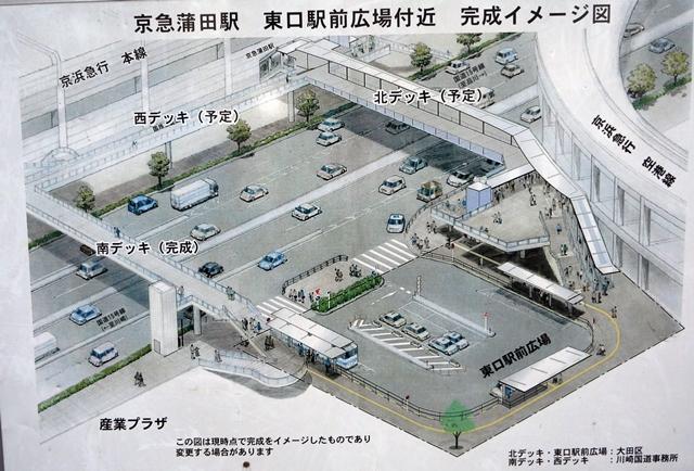 京急蒲田東口駅前広場 イメージ図
