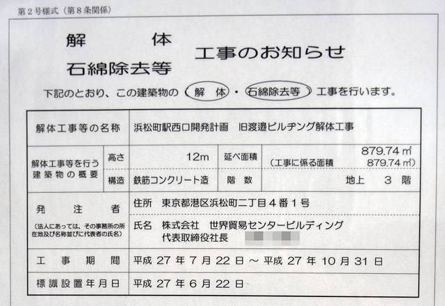「旧渡邉ビルヂング」 2015.6.27