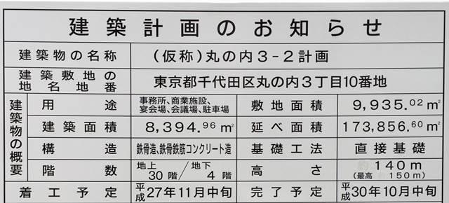 「(仮称)丸の内3-2計画」 2015.6.17