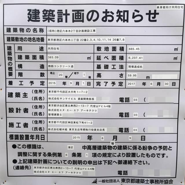 「(仮称)港区六本木2丁目計画建設工事」 2015.6.22