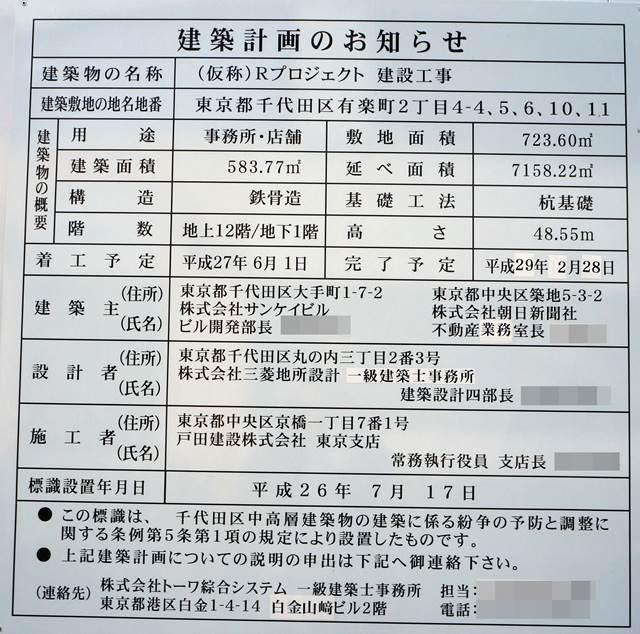 「(仮称)Rプロジェクト建設工事」 2015.6.20
