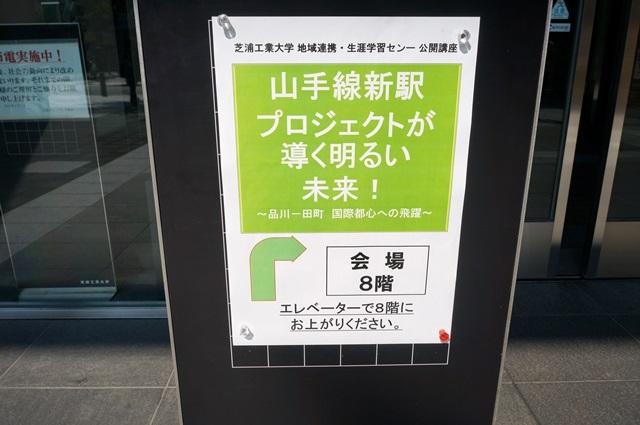 山手線新駅プロジェクトが導く明るい未来!  2015.7.11