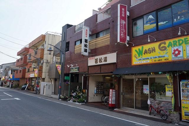 五反野商店街 若松湯 2015.7.12