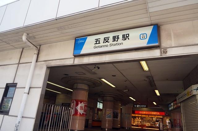 五反野駅 2015.7.12