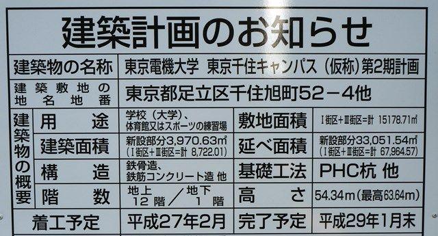 「東京電機大学 東京千住キャンパス (仮称)第2期計画」 2015.7.12