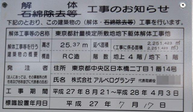 「都市再生ステップアップ・プロジェクト(竹芝地区)」 2015.7.20