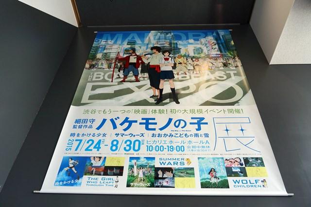 『バケモノの子』展 2015.7.25