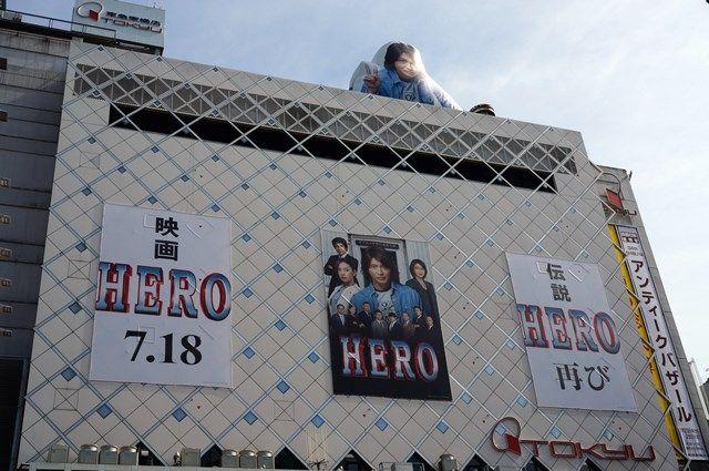 HERO 2015.7.25