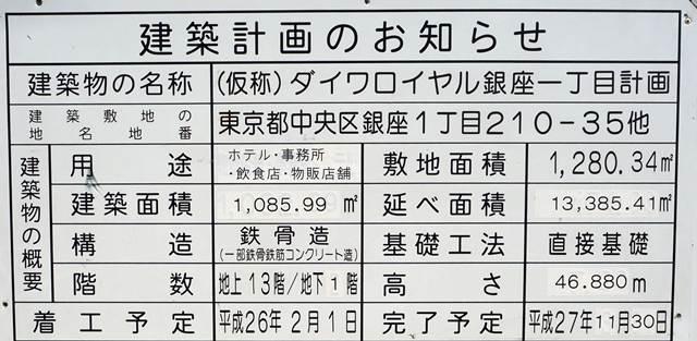 「(仮称)ダイワロイヤル銀座一丁目計画」  2015.6.20