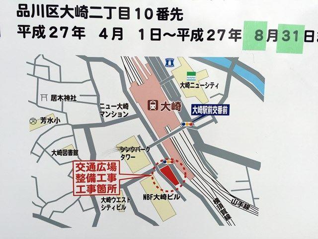 「大崎駅西口バスターミナル整備予定地」 2015.6.28