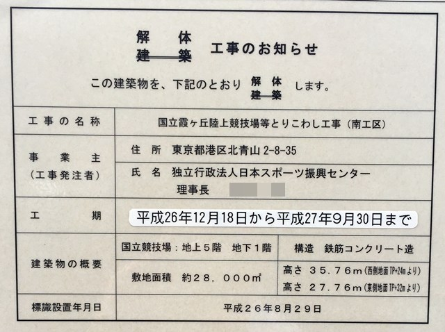 「新国立競技場」 2015.7.17