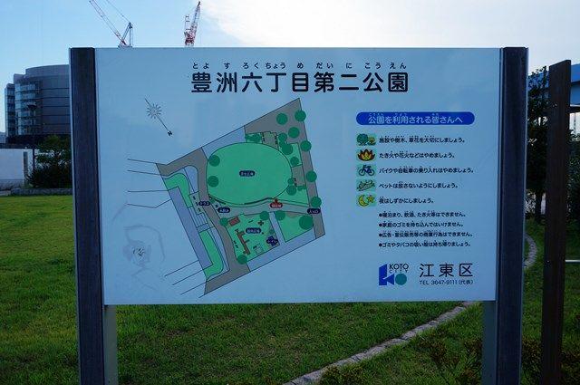 豊洲六丁目第二公園 2015.7.20