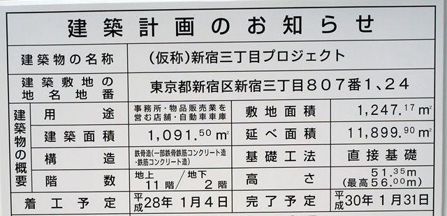 「(仮称)新宿三丁目プロジェクト」 2015.10.02
