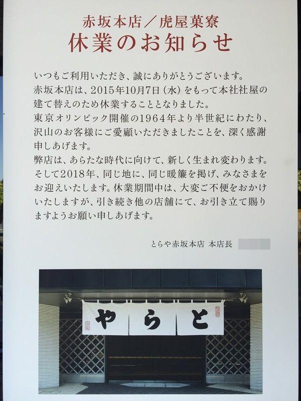 「虎屋本社ビル」 2015.10.7