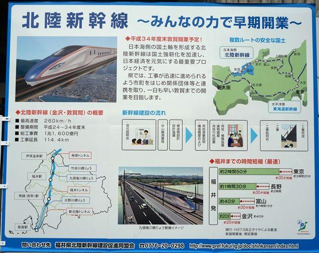 北陸新幹線 福井駅 2015年10月中旬