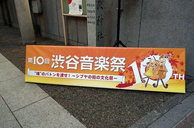 第10回 渋谷音楽祭 2015.10.25