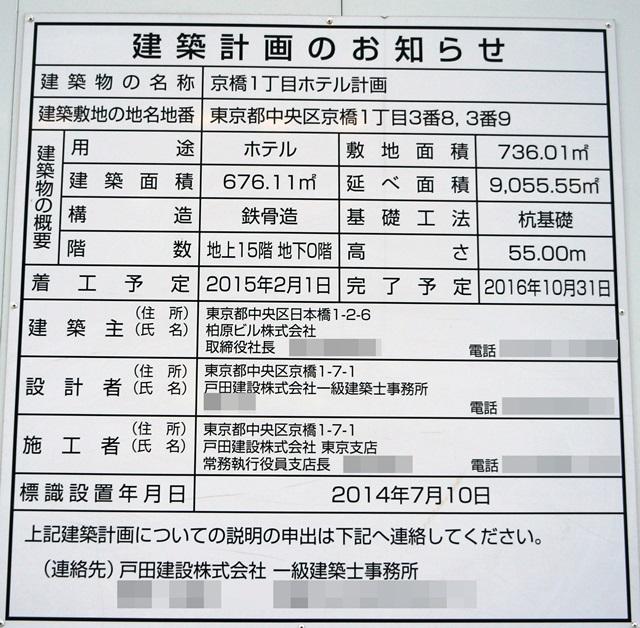 (仮称)京橋一丁目ホテル計画 2015.10.31