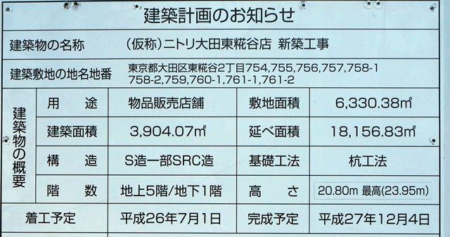 「ニトリ大田東糀谷店 新築工事」 2015.11.3