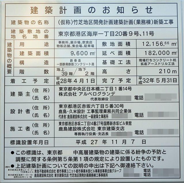 「(仮称)竹芝地区開発計画建築計画(業務棟)新築工事」 2015.11.15