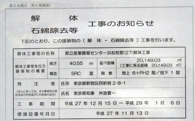 東京都立産業貿易センター 2015.11.15