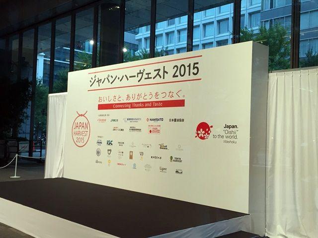 「ジャパンハーヴェスト2015」 2015.11.7