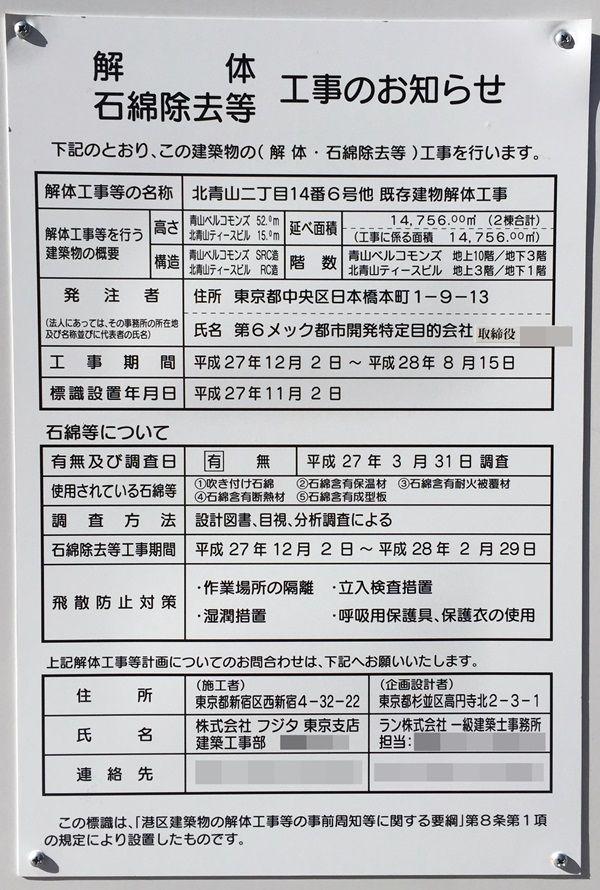 「青山ベルコモンズ」 2015.11.27