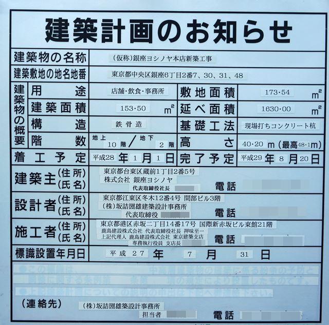 「銀座ヨシノヤ本店新築工事」 2015.12.12
