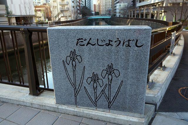 弾正橋 2015.12.29