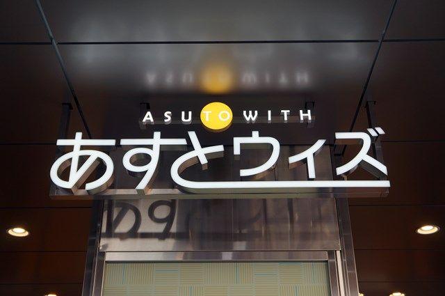 あすとウィズ 2015.12.29