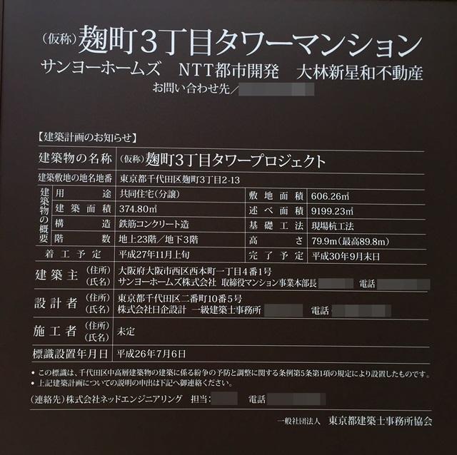 「(仮称)麹町3丁目タワープロジェクト」 2015.12.04