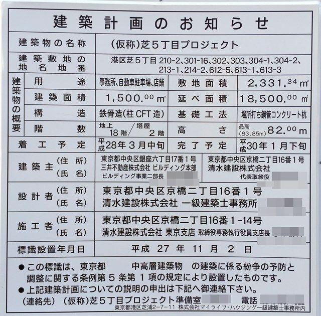 「(仮称)芝5丁目プロジェクト」 2015.12.20
