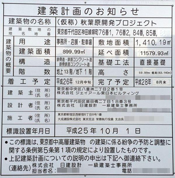 JEBL秋葉原スクエア 2015.12.20