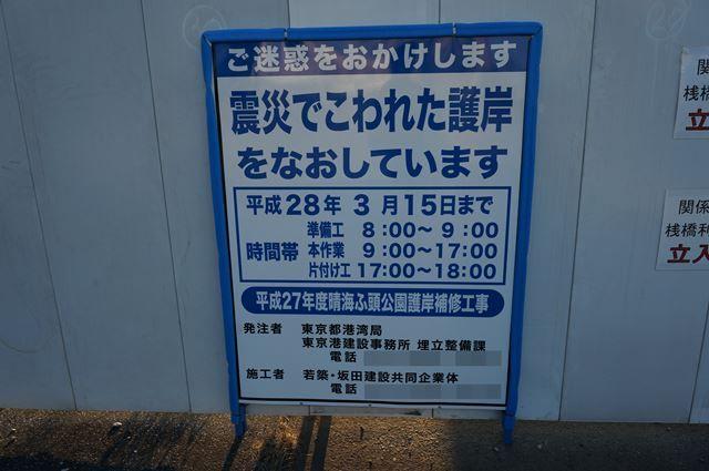 晴海埠頭 護岸工事 2015.12.28