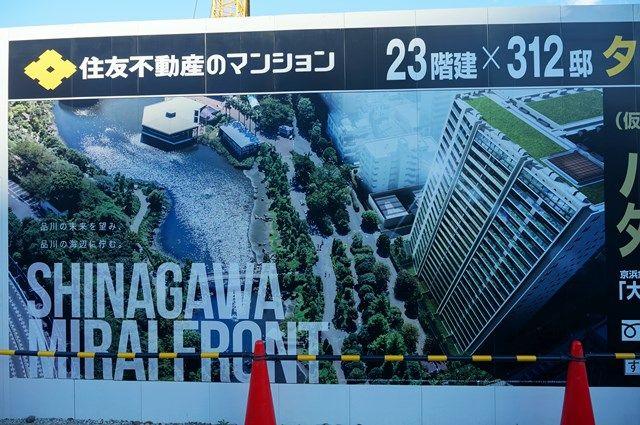 「(仮称)大森大規模パークサイドタワープロジェクト」 2015.12.29