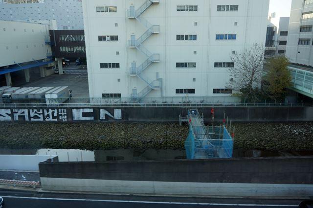 高速1号羽田線(東品川桟橋・鮫洲埋め立て部)の更新工事 2015.12.30