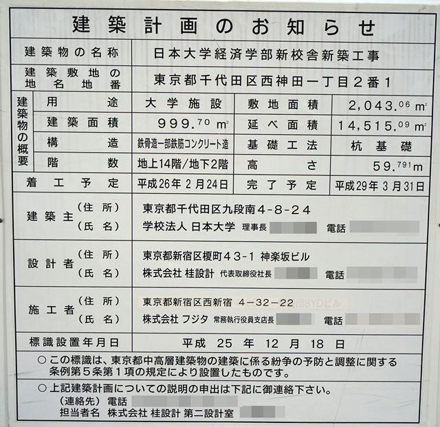 「日本大学経済学部新校舎新築工事」 2016.1.3