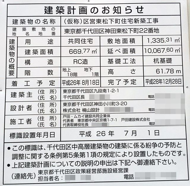 「(仮称)区営東松下町住宅新築工事」 2015.12.27