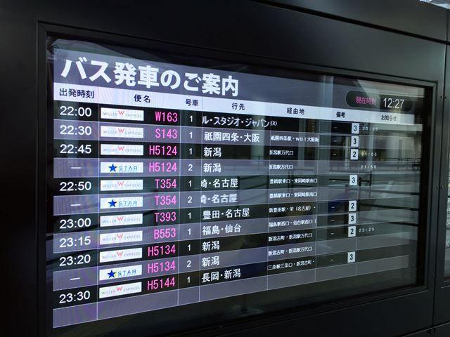 「大崎駅西口バスターミナル」 2016.1.10