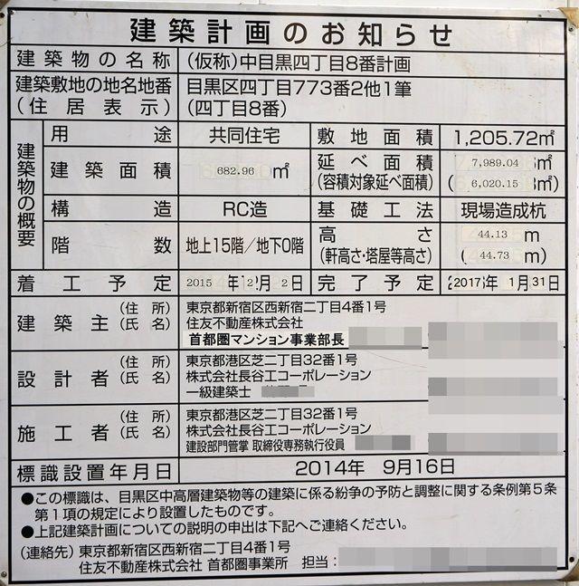 シティハウス中目黒テラス 2016.1.31