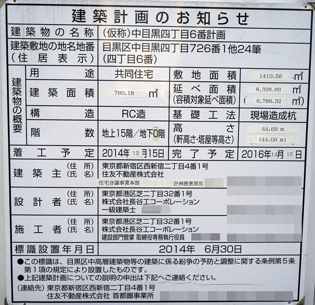 シティハウス中目黒レジデンス 2016.1.31