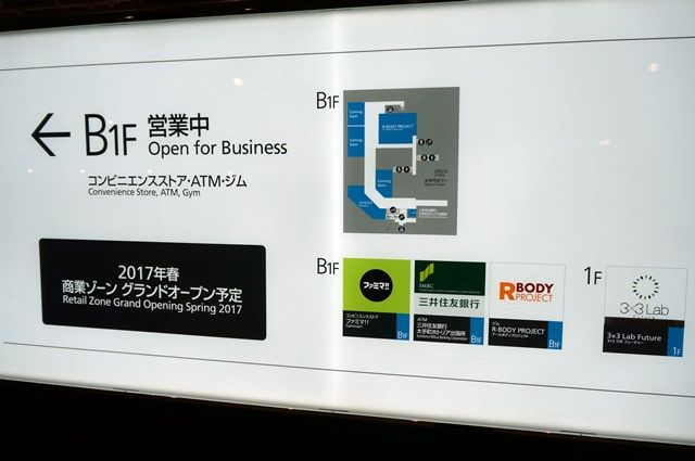「大手門タワー・JXビル」 2016.2.6
