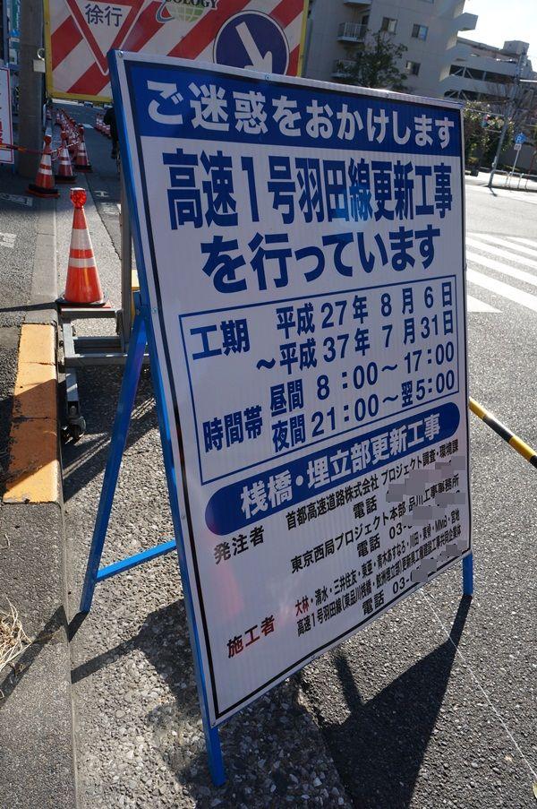 「高速1号羽田線更新工事」 2016.2.7