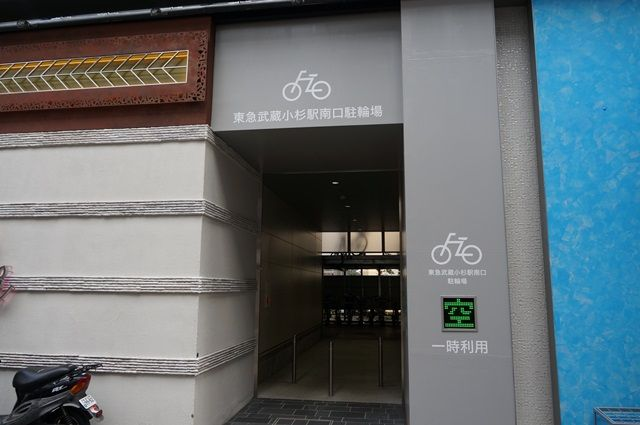 武蔵小杉駅南口駐輪場 2016.2.21