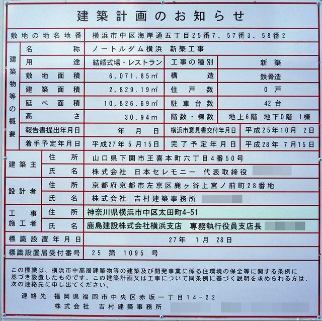 「ノートルダム横浜新築工事」 2016.2.21