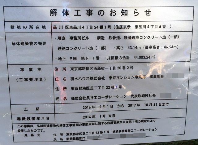 「(仮称)品川区東品川四丁目計画」 2016.2.11