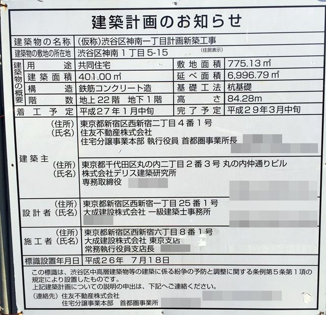 「(仮称)渋谷区神南一丁目計画新築工事」 2016.2.11