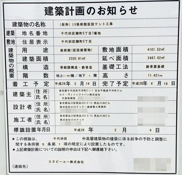 「ルイビィトン美術館仮設テント工事」 2016.2.22